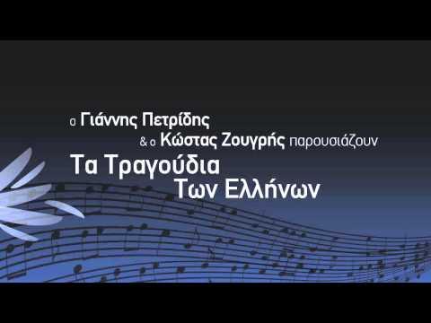 Ksilina Spathia - Liomeno Pagoto