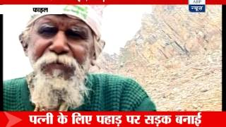 ABP News special: Aamir visits Mountain Man