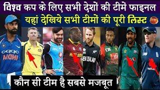 वर्ल्ड कप 2019 की टीमें हुई फाइनल.. भारत, इंग्लैंड, ऑस्ट्रेलिया, अफ्रीका में बड़ी जंग