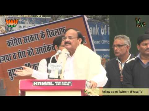 Shri M. Venkaiah Naidu speech during Protest against