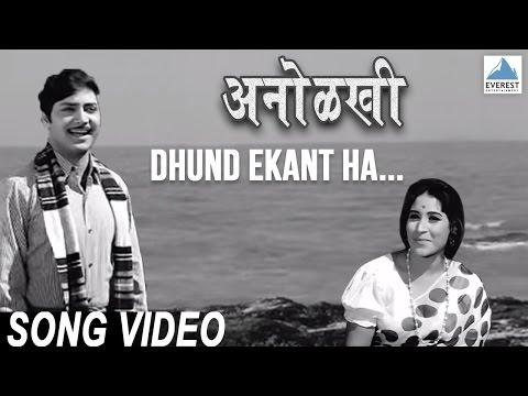 Dhund Ekant Ha | Marathi Movie Anolkhi | Sudhir Phadke | Marathi...
