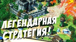 Этой игре уже 19 лет! - Age of Empires II HD Edition