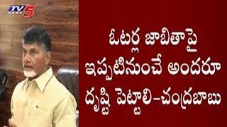 టీడీపీ నేతలతో చంద్రబాబు టెలీకాన్ఫరెన్స్ | CM Chandrababu Teleconference With TDP Leaders