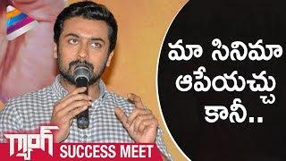 Suriya Emotional Speech | Gang Telugu Movie Success Meet | Keerthy Suresh | Anirudh