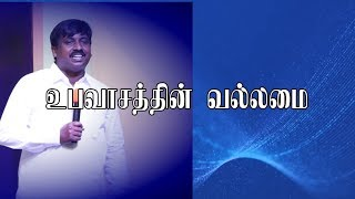 THE POWER OF FASTING | உபவாசத்தின் வல்லமை | Family  Blessing Prayer | May 2019