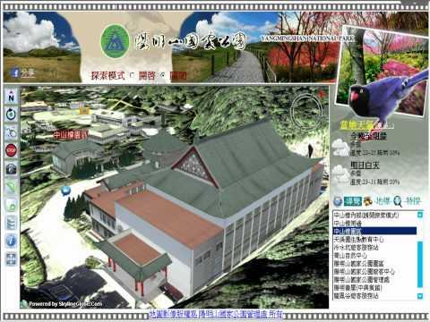 【陽明山國家公園管理處】中山樓園區3D導覽.wmv