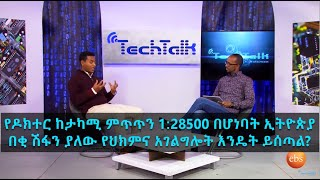 TechTalk With Solomon S14 Ep 8 - ቆይታ ከዶ/ር ቢኒያም ጥላሁን ጋር  | Interview With Dr. Binyam Tilahun