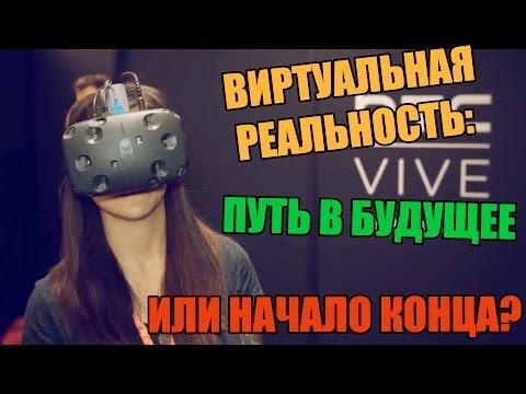 Виртуальная Реальность - полное погружение в самообман?