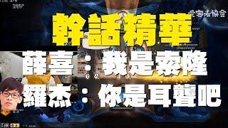 【Roger幹話精華】薛喜:我是索隆。羅杰:你是耳聾吧!薛喜:那我是鷹眼。羅杰:你屁眼啦!