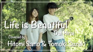 Life is Beautiful / 平井大  (Full Lyrics)  Covered by Hitomi Sano & Tomoki Suzuki