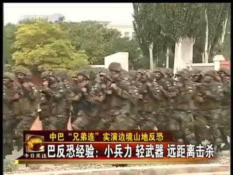 Pakistan-China Joint Drill for Anti-terror on Border 2 (2of 6)