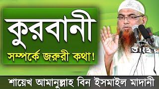 Bangla Waz কুরবানী - শাইখ আমানুল্লাহ মাদানী Jumar Khutba Qurbani by Shaikh Amanullah Madani