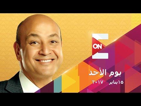 كل يوم حلقة الاحد 15/01/2017 عمرو اديب كاملة