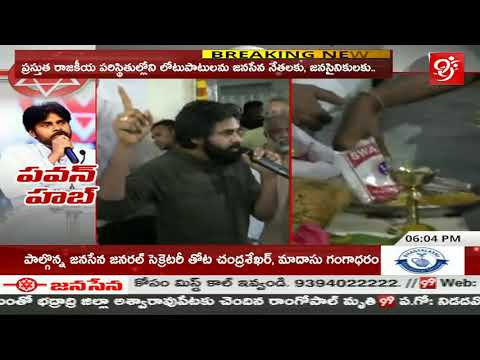 Pawan Kalyan Full Speech at 'Janasena IT HUB' Launch | Exclusive Video | 99 TV Telugu