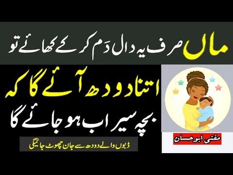 Islamic Solution for Increasing Mother's Milk  - Doodh Ka Qurani Amal