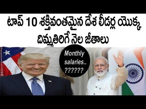 Salaries Of World's Top  10 Powerful Countries leaders|టాప్ 10 శక్తివంతమైన లీడర్ ల యొక్క నెల జీతాలు
