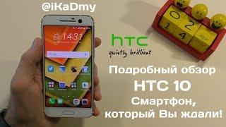 Обзор HTC 10: Смартфон, который вы ждали!