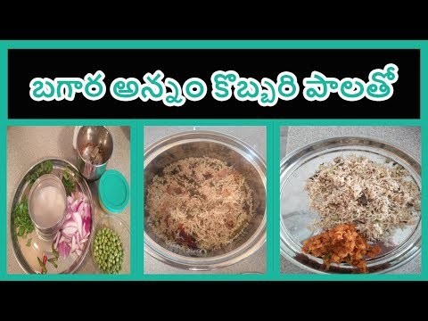 Bagara Rice With Coconut Milk | Bagara Rice In Telugu |Telugu Recipes