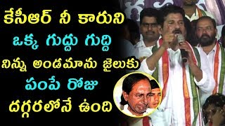 Revanth Reddy Sensational Comments  On  Kcr Car | #Revanth Reddy | Ktr |TTM