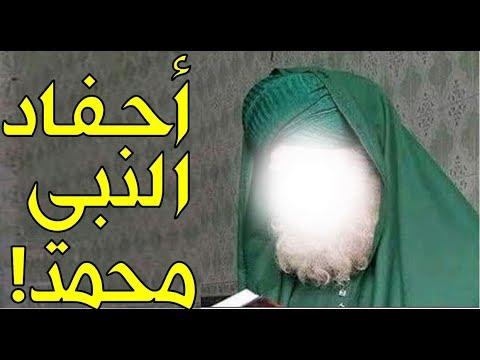 من بقي من أحفاد رسولنا محمد ﷺ؟ وأين يعيشون اليوم؟ قد تكون منهم من غير أن تعلم!! شاهد وتأكد thumbnail