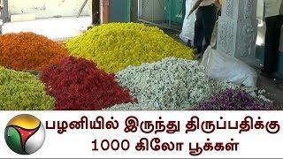 பழனியில் இருந்து திருப்பதிக்கு 1000 கிலோ பூக்கள்