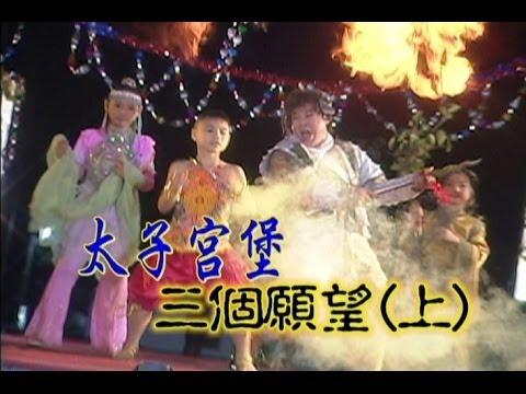 台劇-台灣奇案-太子宮堡三個願望 1/2