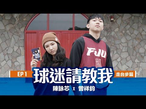 球迷請教我第1集-走台步篇:曾祥鈞x陳詠芯
