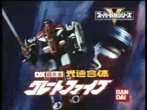 Hikari Sentai Maskman - 光戦隊マスクマン - Super Sentai - TV Toy Commercial - Bandai - Japan