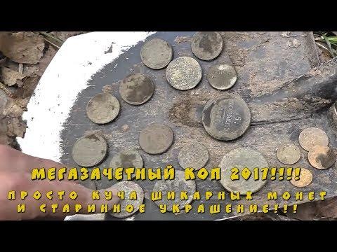 МегаЗачетный коп 2017!!!! Куча шикарных монет и старинное украшение!!!