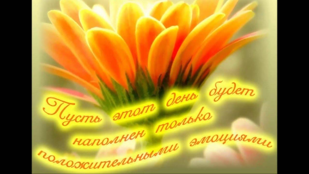 Поздравления с пожеланием гармонии