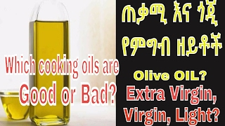 Cooking OILs, good and BAD cooking OIL