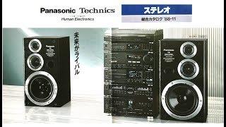 Panasonic /Technics ステレオ総合カタログ 1988年11月