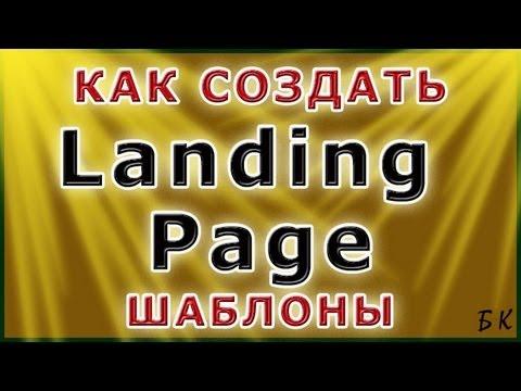 Как создать Landing Page(шаблоны):сервис RuelSoft