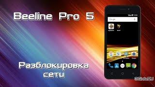 Beeline Pro 5 (A451). Разблокировка сети