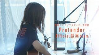 Download lagu 【女性が歌う】 Pretender / 髭男dism (Covered by コバソロ & 春茶)