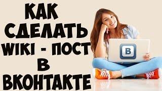 Как сделать закреплённый Wiki пост в Вконтакте