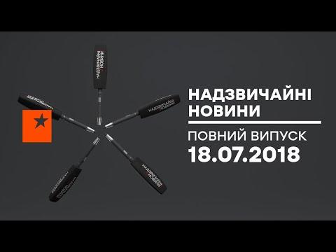 Чрезвычайные новости (ICTV) - 18.07.2018