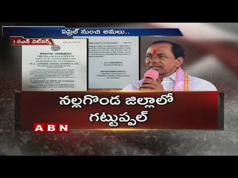 CM KCR to Hold Panchayat Raj Awareness Meeting on 27th December | ABN Telugu