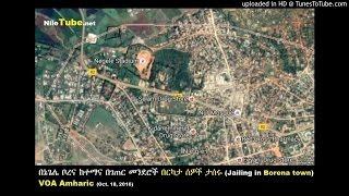በኔጌሌ ቦረና ከተማና በገጠር መንደሮች በርካታ ሰዎች ታሰሩ (Jailing in Borena town) - VOA Amharic (Oct. 18, 2016)