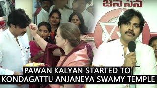 JanaSena Chief Pawan Kalyan Launched JSP Veera Mahila Social Media, Started to Kondagattu   JanaSena