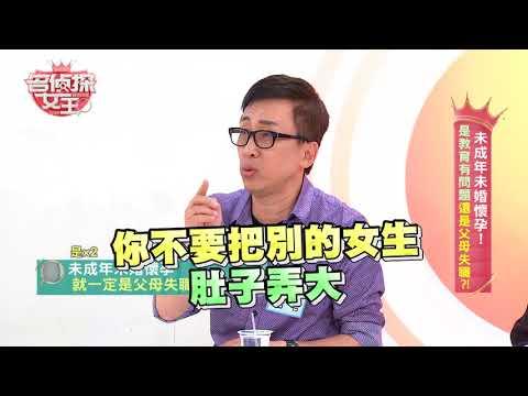 台綜-名偵探女王-20180810-未成年未婚媽媽是教育出錯還是家長失職?!