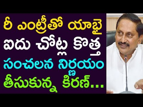 Kiran Kumar Reddy  Has Taken A New Sensational Decision On 55 Seats  With His Re-entry || Taja30