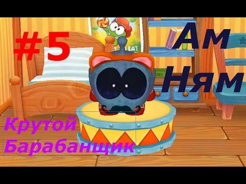 Ам Ням - #5 Крутой Барабанщик Ням:) Игровой мультик видео для детей смешное видео
