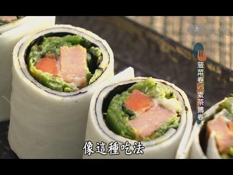 現代心素派-20140710 香積料理 - 菠菜卷、素茶鵝卷