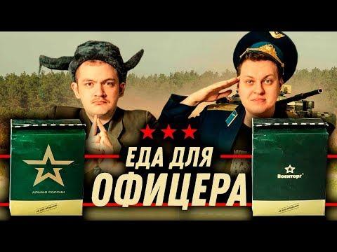 ОБЗОР ОФИЦЕРСКИХ СУХПАЙКОВ