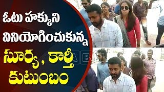 Hero Surya and Karthi Family | Kiran Bedi Casts Their Votes | Lok Sabha 2019