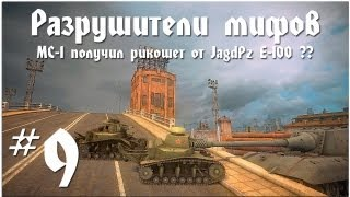 """Разрушители мифов #9 """"MC-1 Получил рикошет от JagdPz E-100??"""""""