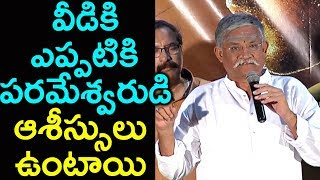 Tanikella Bharani Speech At Krishna Rao Supermarket Movie Teaser Launch