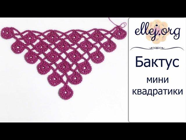 ♥ Бактус крючком из мини квадратиков • Безотрывное вязание • Пошаговый мастер-класс и Схема