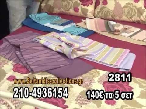 Σετ σεντόνια 2811 | seitanidis-collections.gr
